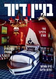 Binyan Ve Diyur Israel features house designed by Martyn Lawrence Bullard