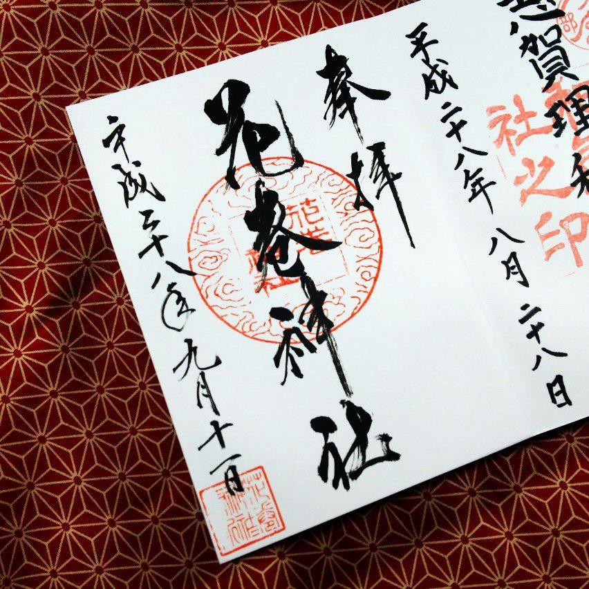 花巻神社-御朱印
