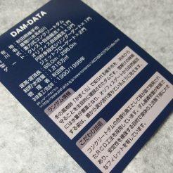 大松川ダムカード(裏)