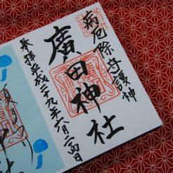 廣田神社-御朱印