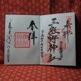 東和-三熊野神社と塩釜-御釜神社の御朱印