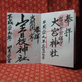 盛岡-大宮神社と山寺-日枝神社の御朱印