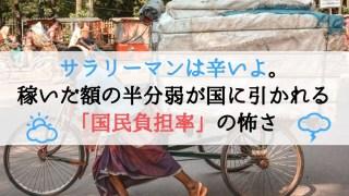 【タイトル】重い荷物を引っぱる男性_国民負担率