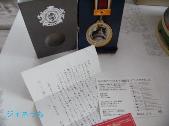 メダルともにお手紙など