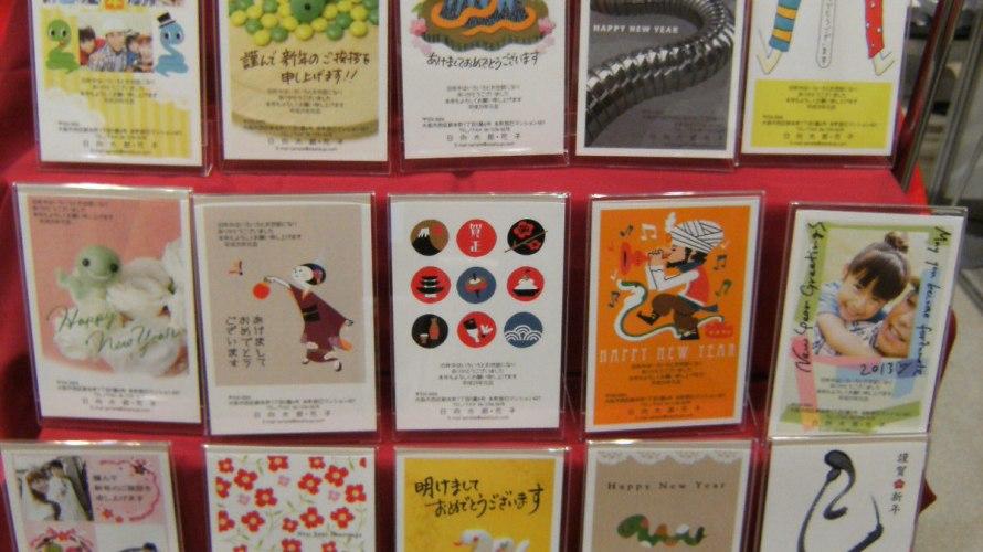 年賀状印刷は、オリジナルデザインが豊富 な挨拶状ドットコム