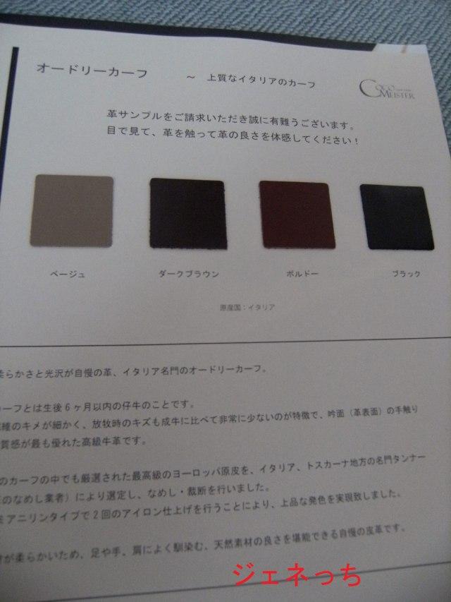 革のサンプル