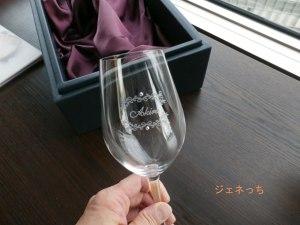 名入りのワイングラス