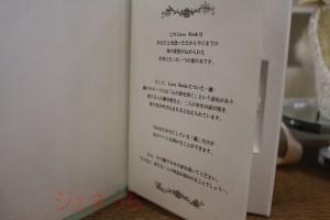 【究極のプロポーズ】Love Book -White tree-(ホワイトツリー)