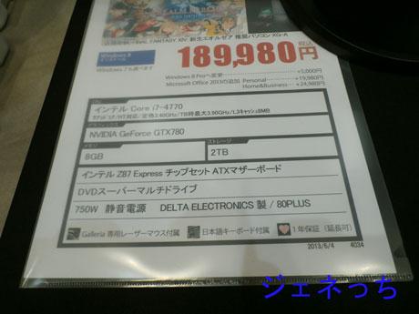 ゲームパソコン・ガレリア-XG