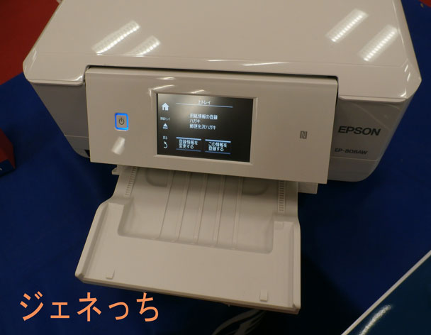 EP808AW用紙登録情報
