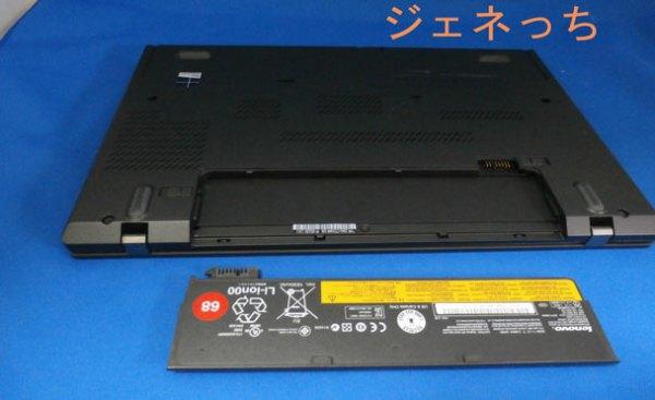 ThinkPadT440sバッテリー外す