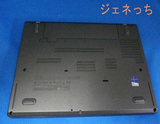 ThinkPadT440s本体裏側