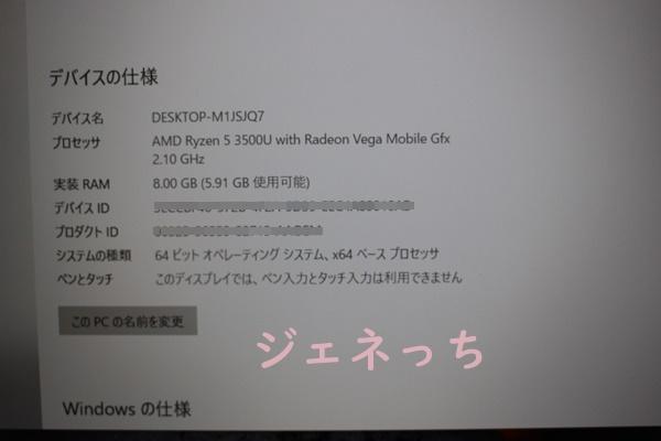 仕様は、こんな感じ AMD Ryzen5 3500U