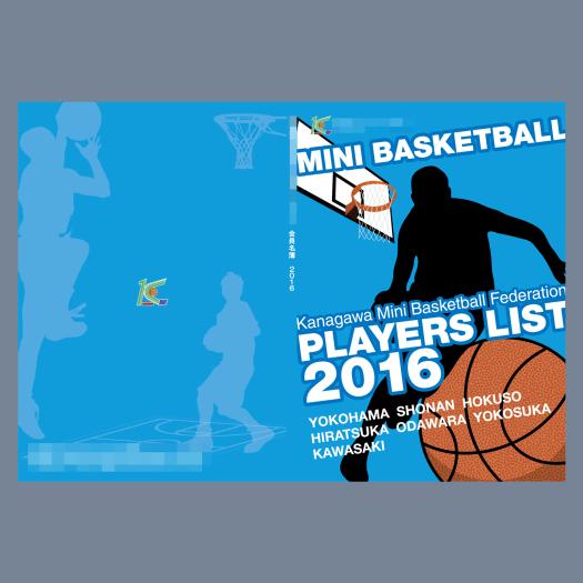 バスケットボールチームの名簿表紙
