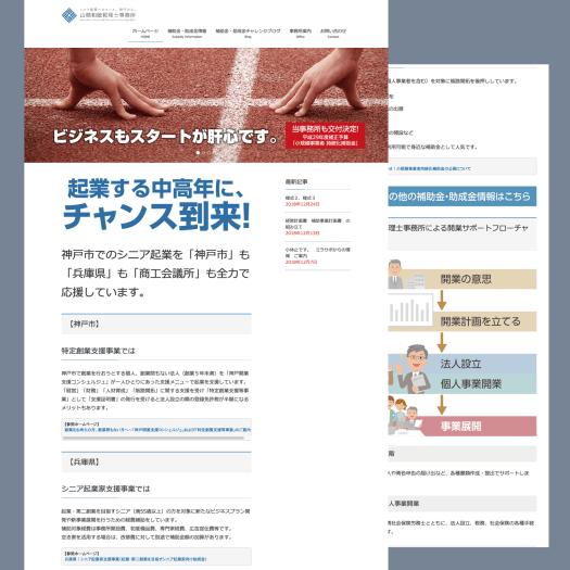 シニア向け税理士事務所のWebサイト