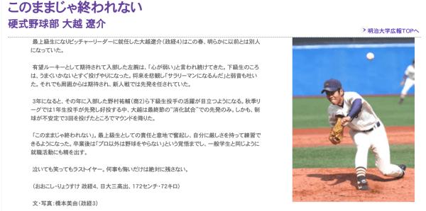 【顔画像】大越健介の息子と嫁は?元球児でデザイナーとJOC?兄は医者
