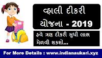 Gujarat govt to launch 'Vali Dikari' Yojna