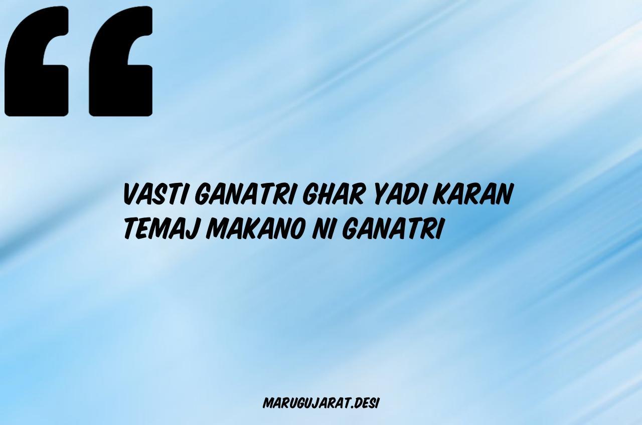 Vasti Ganatri Ghar Yadi karan temaj makano ni ganatri