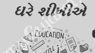 GCERT Study materials Homework pdf Std - 1