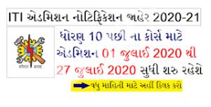 ITI - Industrial Training Institute Admission Notification 2020-21