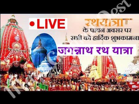 jagannathji-rathyatra-2020-live-odisa-rathyatra-live-2020