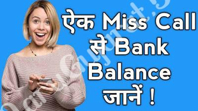 All Bank Balance Check Number List