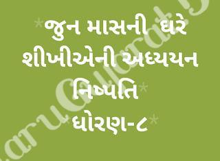 Std-8 Ghare shikhiye June Month Adhyan Nishpati download
