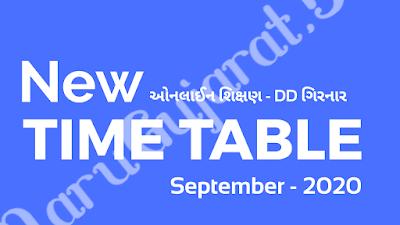 DD GIRNAR September Month Time Table For STD 3 To 12 Home Learning Online Education