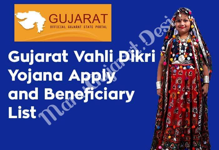 Gujarat Vahli Dikri Yojana Apply and Beneficiary List » MaruGujaratDesi