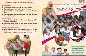 Vhali Dikri Yojna government scheme