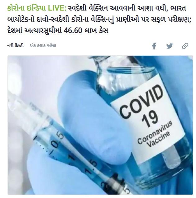 India corona vaccine update latest news