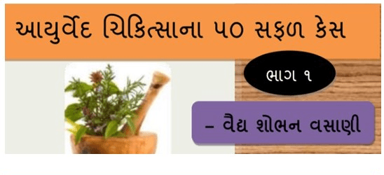 Learn these 5 types of treatment in Ayurveda