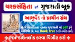 Charak Samhita in Gujarati PDF book Download