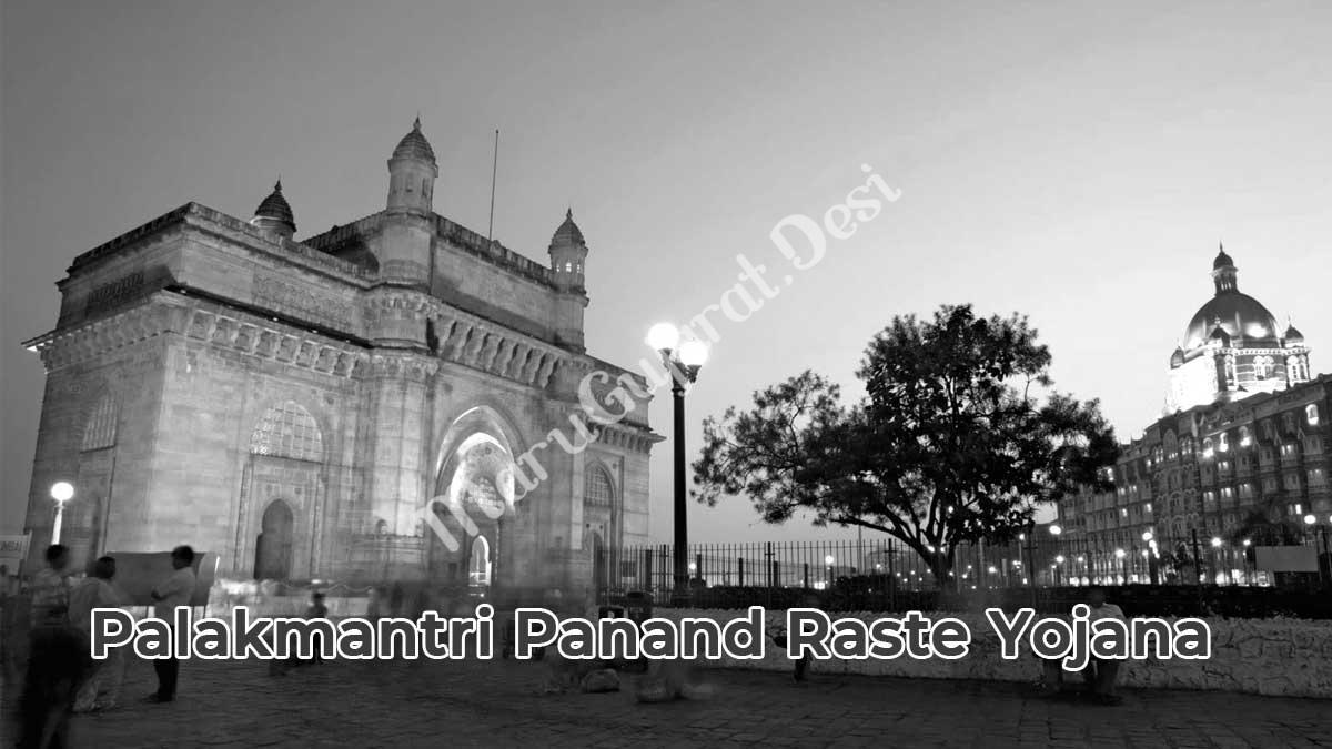 palakmantri-panand-raste-yojana-2021-by-maharashtra-government
