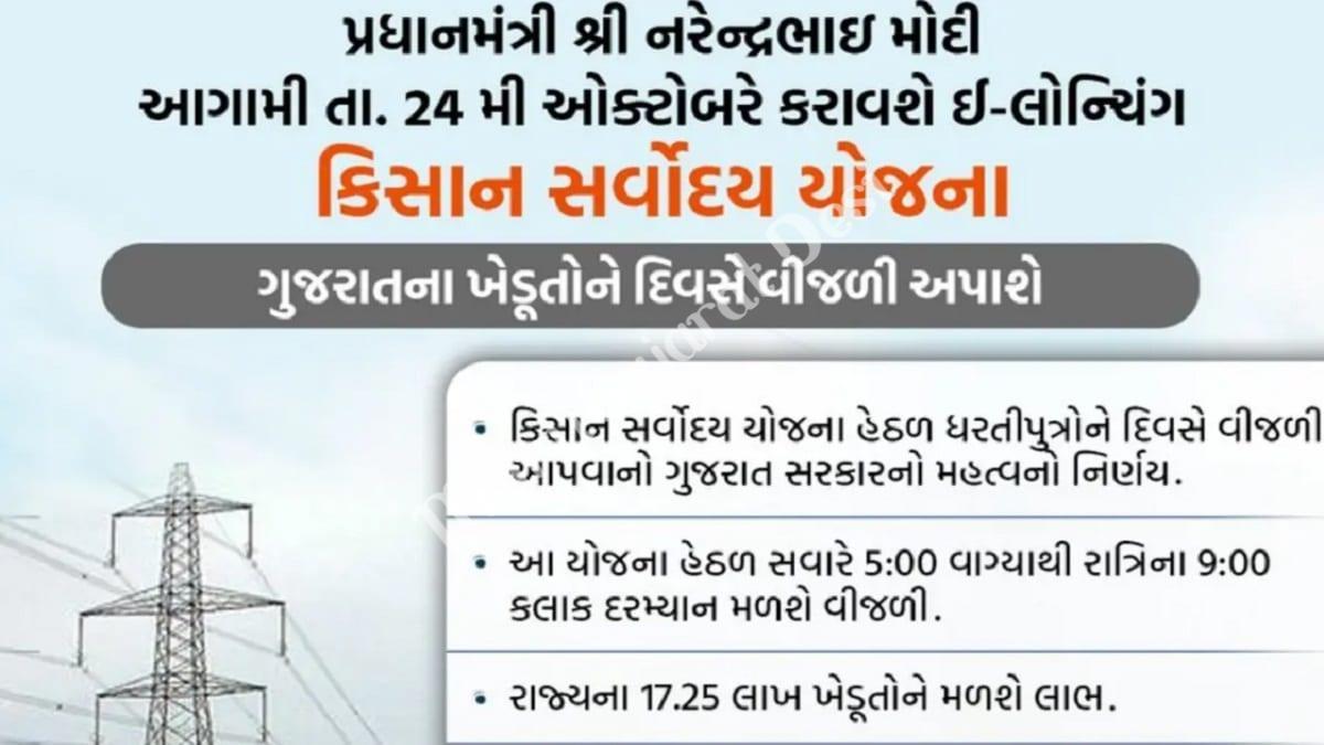Gujarat Kisan Sarvoday Yojana 2021