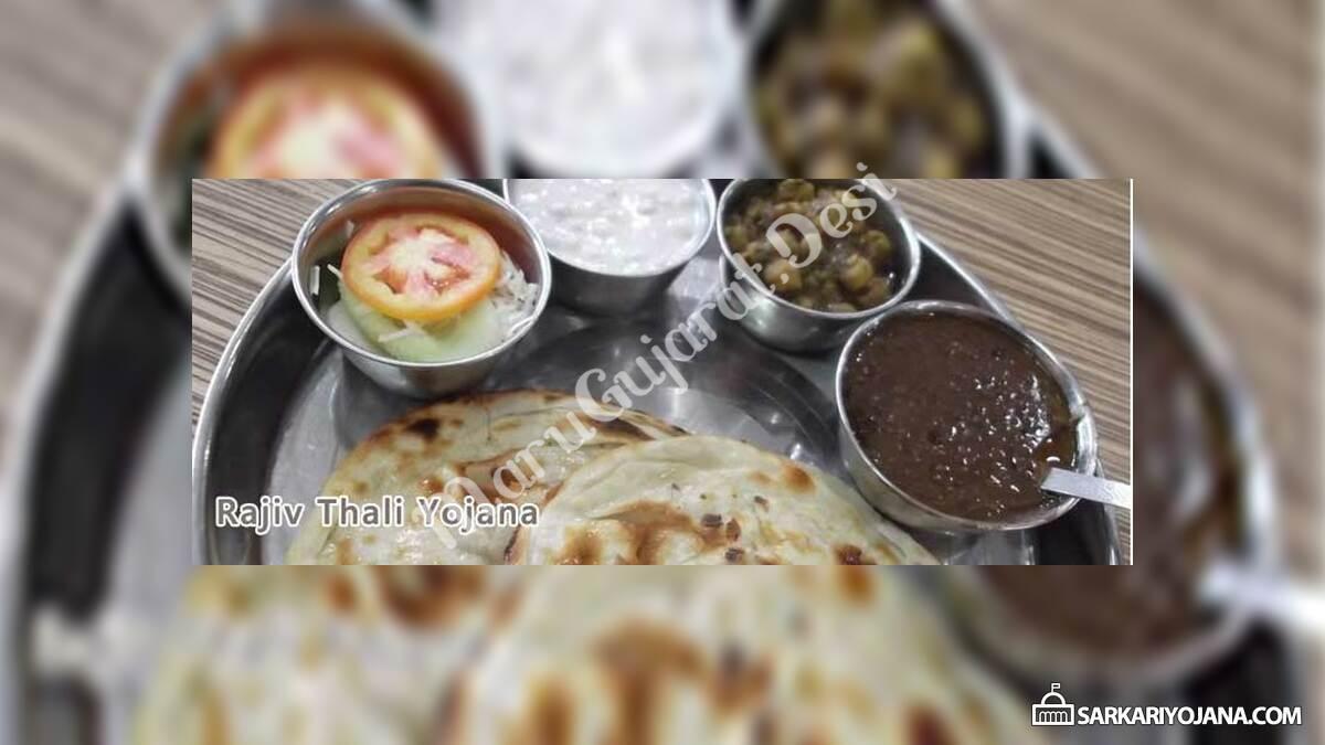 Rajiv Thali Yojana Closed – Rs. 25 Meal Scheme in Himachal Pradesh » MaruGujaratDesi