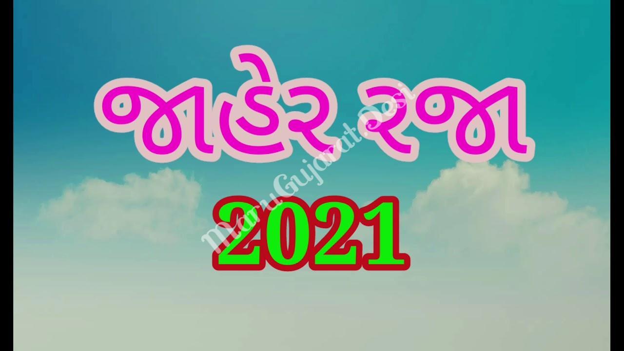District Primary school Raja List 2021 Primary School Raja List 2021 » MaruGujaratDesi