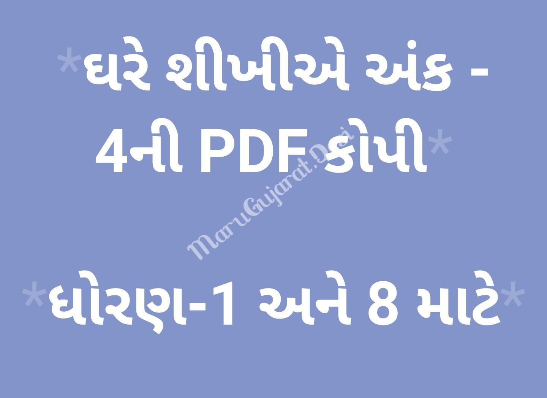 ghare-shikhiye-ank-4-pdf-copy-download-karo-useful-for-all-school-teacher
