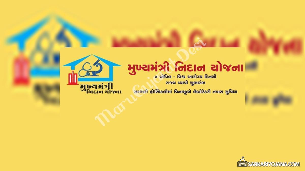 Gujarat Mukhyamantri Nidan Yojana 2021 » MaruGujaratDesi