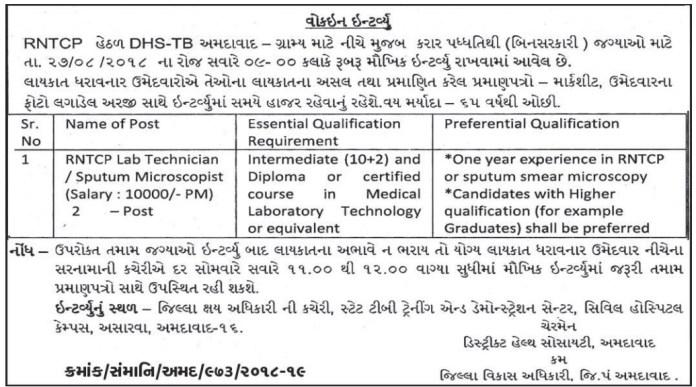 RNTCP Recruitment for Lab Technician/ Sputum Microscopist Vacancies 2018