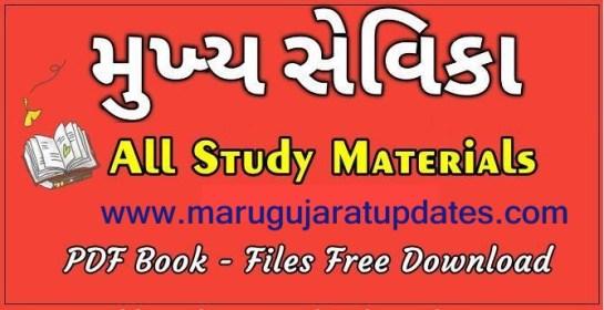GPSSB Mukhya Sevika study materials