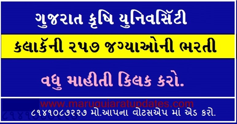 Gujarat Agriculture university Recruitmen