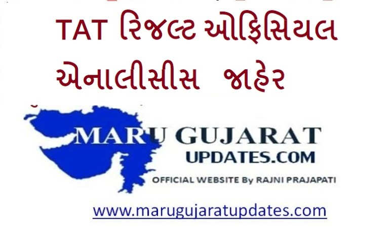 TAT HIGHER SECONDARY OFFICIAL RESULT ANALYISI