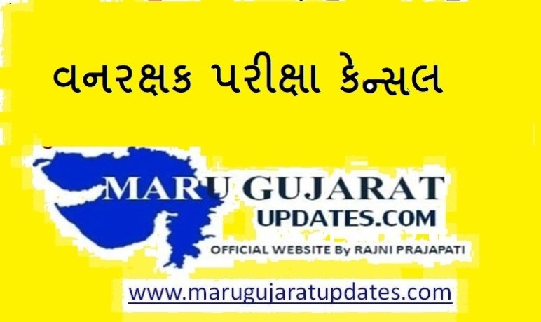 Gujarat Forest Exam