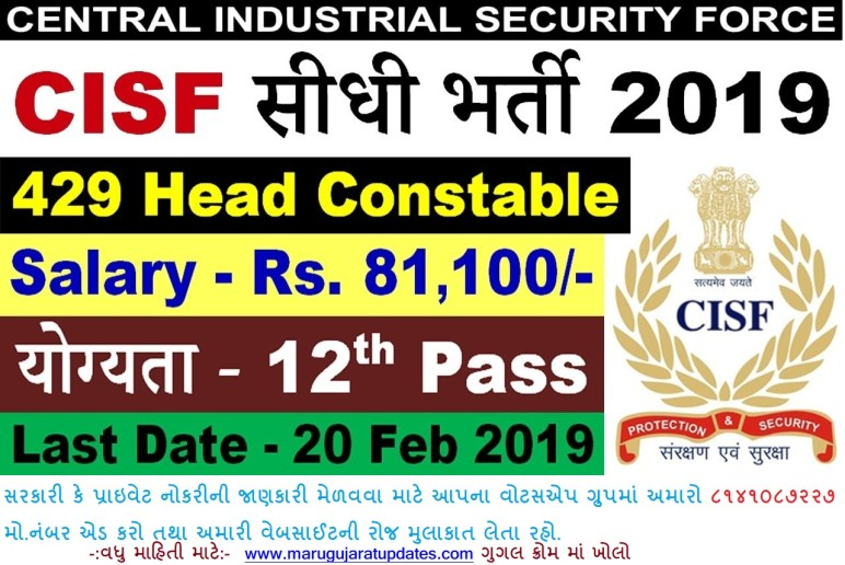 Central Industrial Security Force (CISF) Recruitment