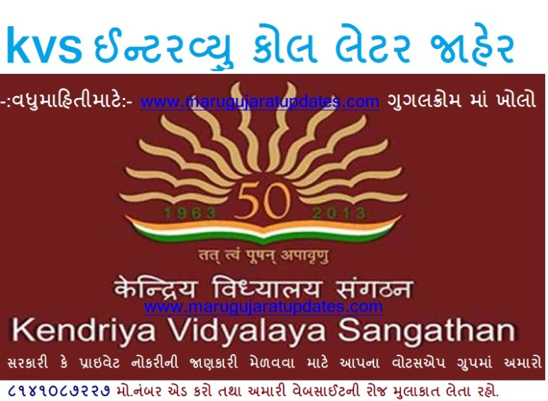 Kendriya Vidyalaya Sangathan (KVS) TGT/PGT List Of Candidates Shortlisted For Interview & Interview Letters 2019