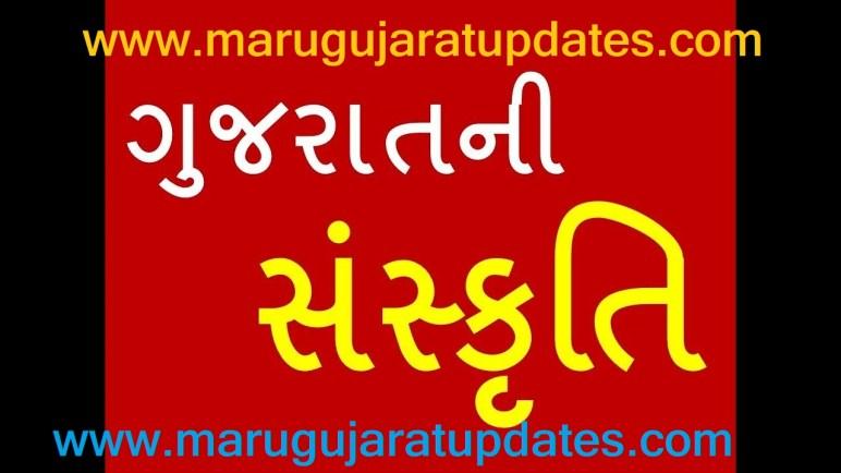 Gujarat Ni Lok-Sanskruti