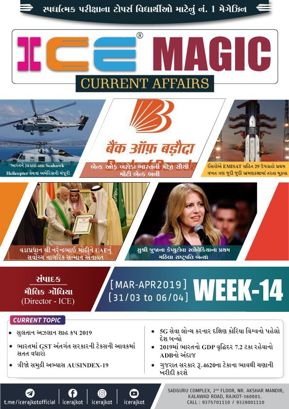 ICE RAJKOT WEEKLY CURRENT AFAIRS