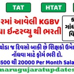 SSA Gujarat (KGBV) Recruitment