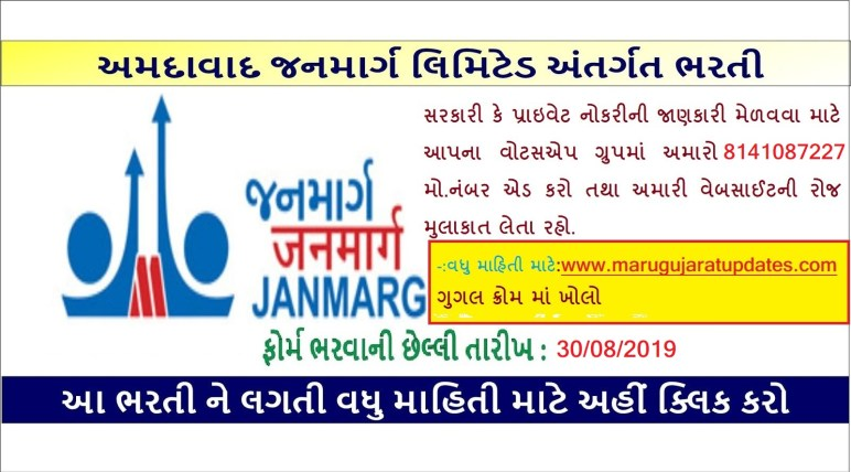 BRTS Ahmedabad Janmarg Limited Recruitment
